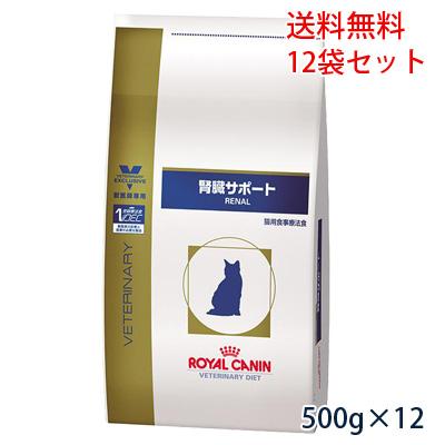 【C】ロイヤルカナン猫用 腎臓サポート 500g 1ケース(12袋入り)