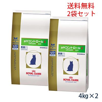 【C】【最大350円OFFクーポン】ロイヤルカナン猫用 pHコントロール2(URINARY2 S/O) 4kg(2袋セット)【4/19(金)10:00~4/26(金)9:59】