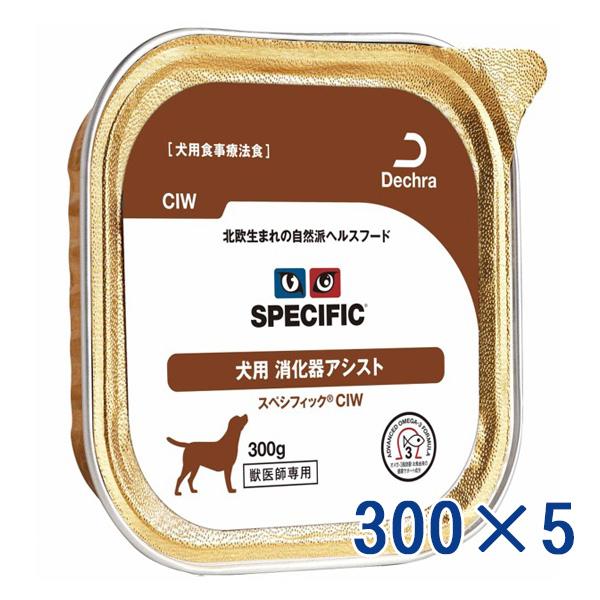 ※賞味期限:2023 01 贈与 13以降 09月現在 C 格安激安 決算セール対象 スペシフィック 犬用 消化器アシスト CIW 11 10:00~10 30 月 1:59 300gトレイ×5 8