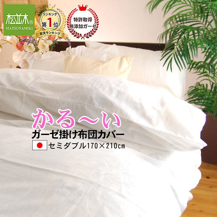 Duvet Cover Light Gauze 1 Heavy White Off Double 170 X 210 Cm