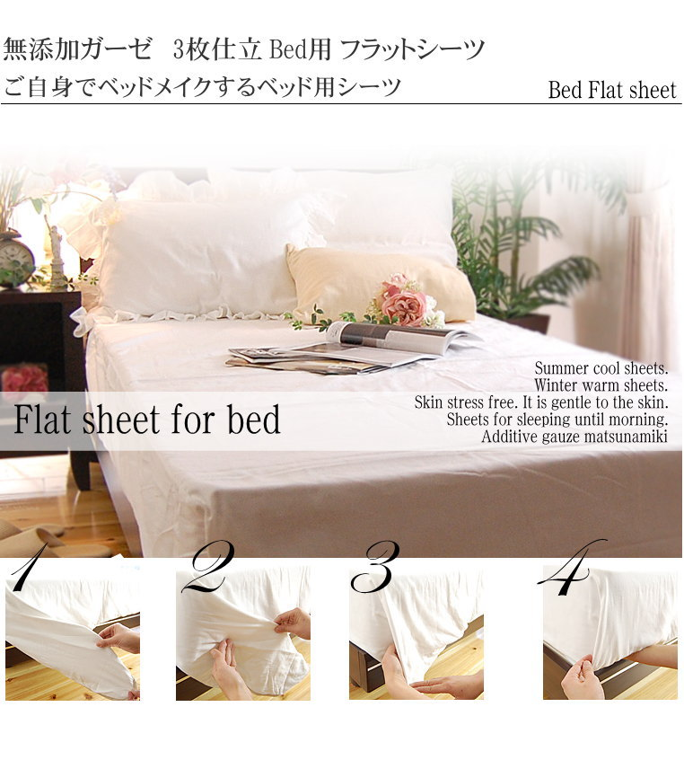 For Gasebed Sheets * King Size ☆ 260 X 275 Cm Summer Without Hesitation Had  Winter Gauze 3 Heavy Flat Bed Sheets! Non Additive Intake Sweat Drying  Oeko Tex ...