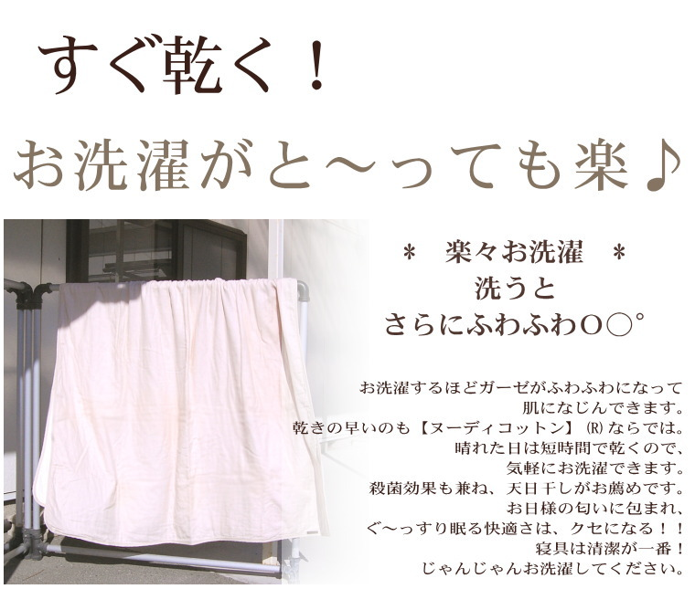 [Pine trees without additives fivefold gaseket semi made in Japan ★ skin-friendly cotton 100% additive-free 5-gaseket * semi-double size 170 x 210 cm
