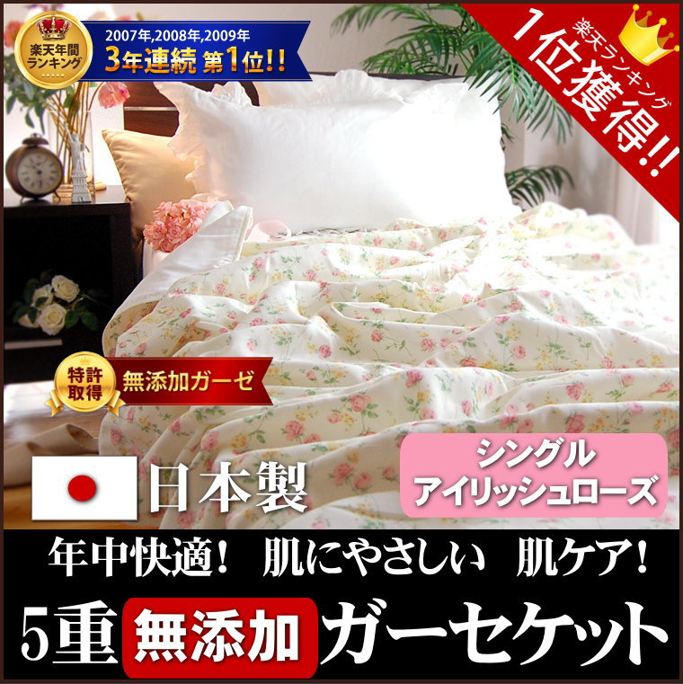 Rakuten 1 gaseket * single size 140 x 210 cm made in Japan liberty fuuka pattern skin care allergy for sensitive skin eczema dry wash OK adult