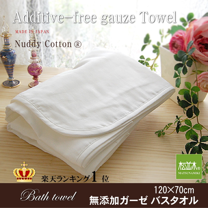 Bath additive-free double-sided 5-gauze white 120 x 70 cm soft absorbent bath towel wonders whether skin-friendly cotton 100% additive-free gauze 5 heavy towels