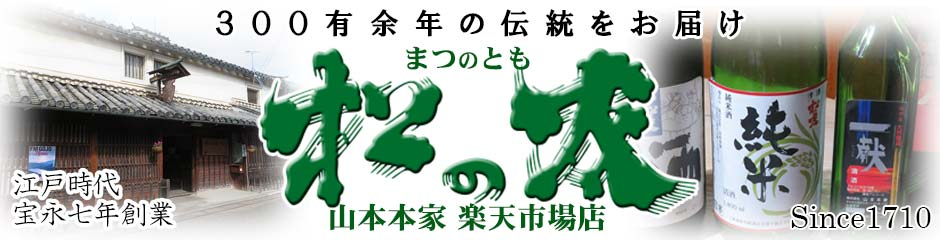 山本本家 松の友 楽天市場店:江戸時代 宝永七年(1710)創業の清酒蔵元です
