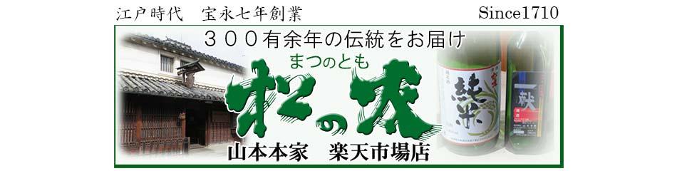 山本本家 松の友 楽天市場店:江戸時代宝永元年(1704)創業の清酒蔵元です