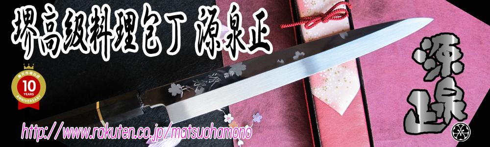 堺高級料理包丁 源泉正 松尾刃物:堺の伝統!最高級の料理包丁です!