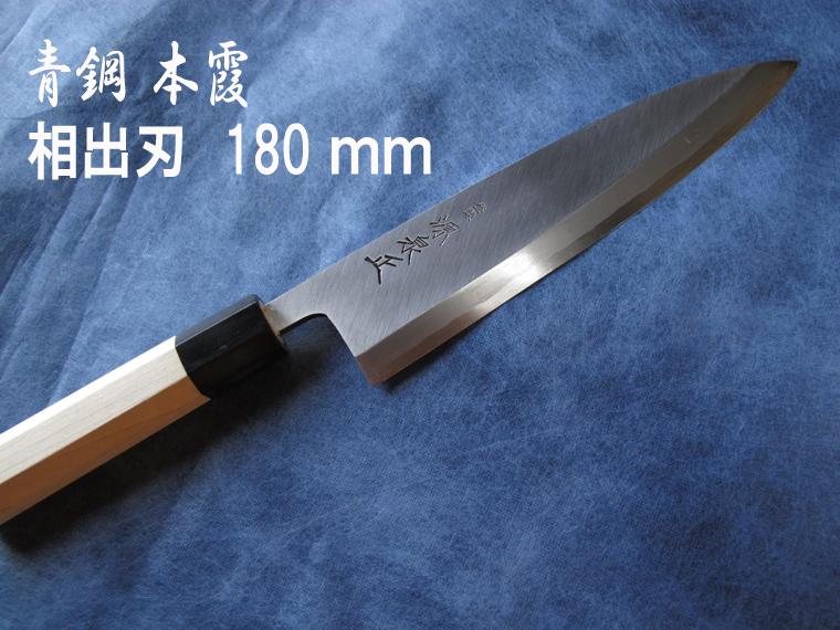源泉正 [IZUMIMASA]青鋼本霞 相出刃包丁 180mm