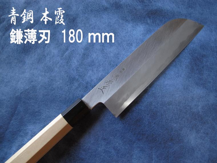 源泉正 [IZUMIMASA] 青鋼本霞 鎌形薄刃包丁 6寸 (180mm)