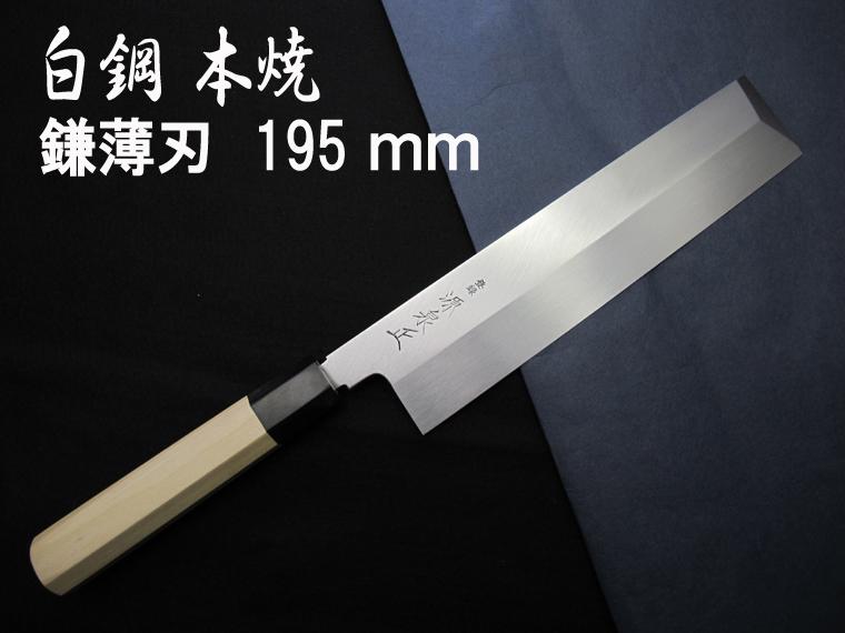 源泉正 [IZUMIMASA]白鋼本焼 東型薄刃包丁 195mm