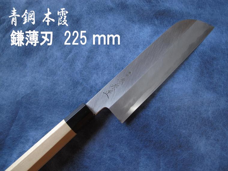 源泉正 [IZUMIMASA] 青鋼本霞 鎌形薄刃包丁 7.5寸 (225mm)