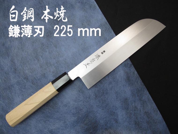 源泉正 [IZUMIMASA]白鋼本焼 鎌形薄刃包丁 225mm
