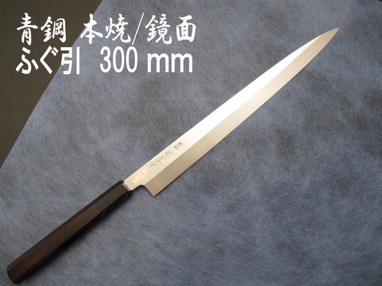 源泉正 [IZUMIMASA]青鋼本焼 鏡面仕上げふぐ引包丁 300mm