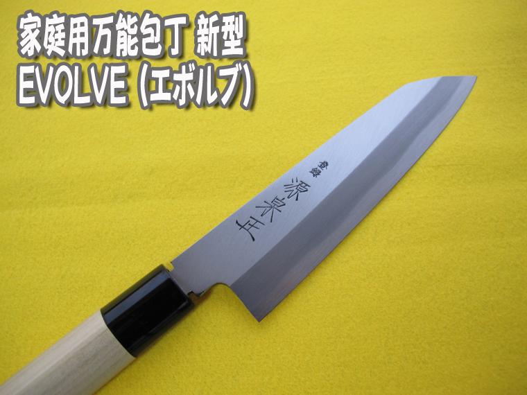 源泉正 [IZUMIMASA]EVOLVE(エボルブ) 165mm新型・家庭用片刃万能包丁市場店限定販売!