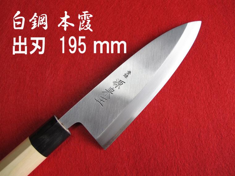 源泉正 [IZUMIMASA]白鋼本霞 出刃包丁 195mm