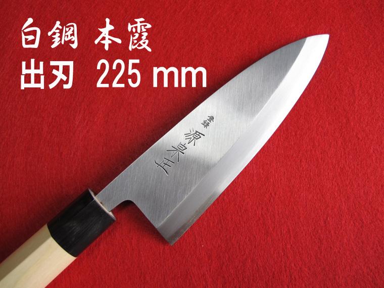 源泉正 [IZUMIMASA]白鋼本霞 出刃包丁 225mm
