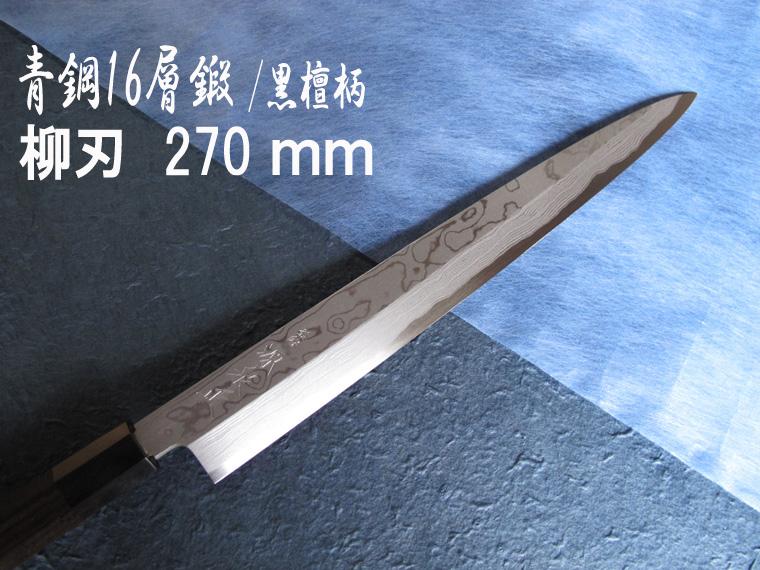 源泉正 [IZUMIMASA]青鋼十六層鍛 柳刃包丁 270mm/黒檀八角柄