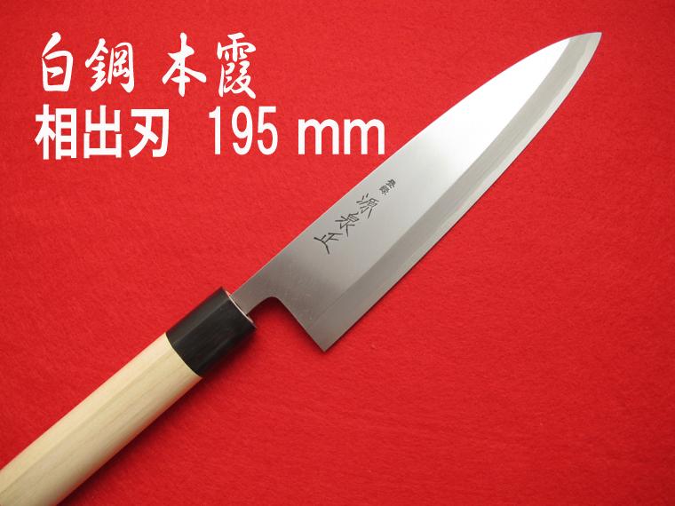 源泉正 [IZUMIMASA] 白鋼本霞 相出刃包丁 6.5寸 (195mm)