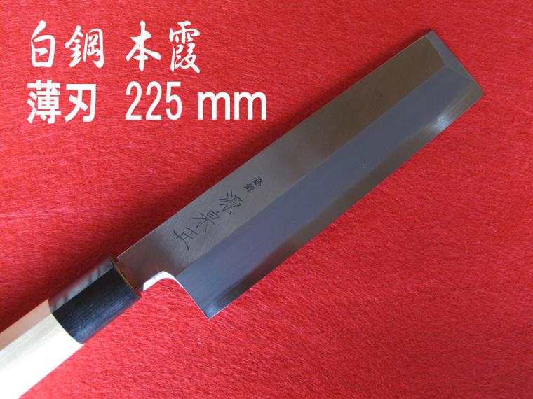 源泉正 [IZUMIMASA] 白鋼本霞 東型薄刃包丁 7.5寸 (225mm)