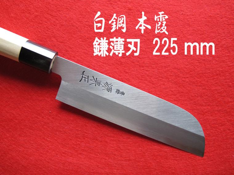 源泉正 [IZUMIMASA]白鋼本霞 鎌形薄刃包丁 225mm