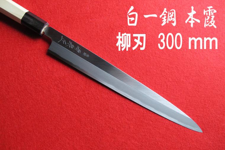 源泉正 [IZUMIMASA]白紙1号 柳刃包丁 300mm