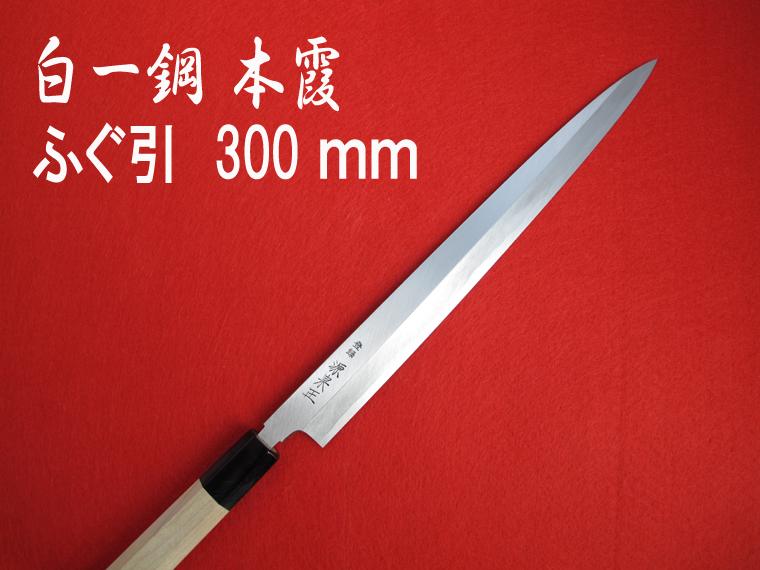 源泉正 [IZUMIMASA]白紙1号 ふぐ引包丁 300mm