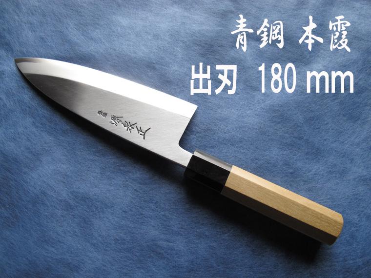 源泉正 [IZUMIMASA]青鋼本霞 出刃包丁 180mm