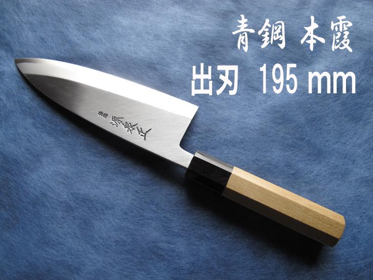 源泉正 [IZUMIMASA] 青鋼本霞 出刃包丁 6.5寸 (195mm)