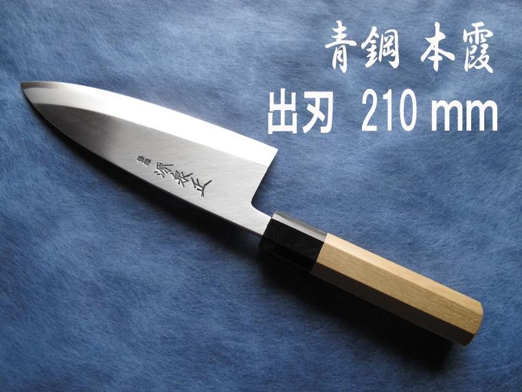 源泉正 [IZUMIMASA] 青鋼本霞 出刃包丁 7寸 (210mm)