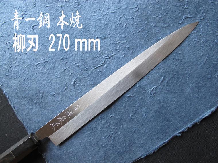 源泉正 [IZUMIMASA]青紙1号 本焼柳刃包丁 270mm