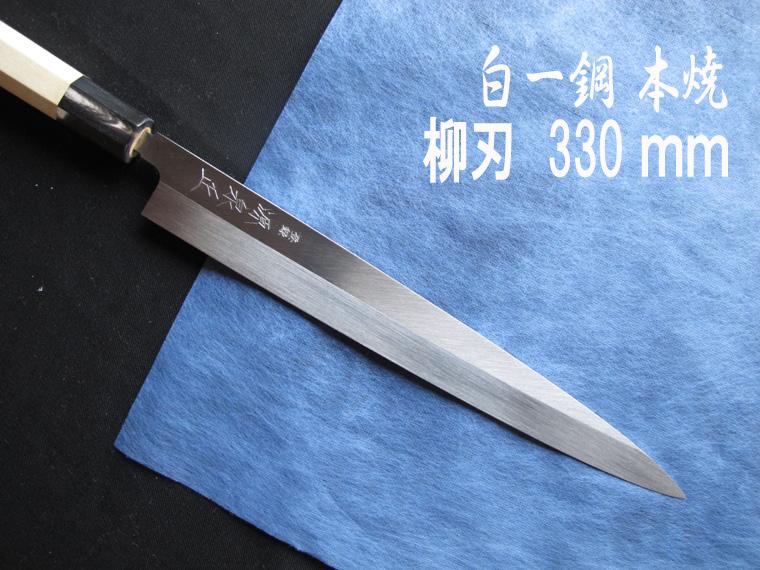 源泉正 [IZUMIMASA]白紙1号 本焼柳刃包丁 330mm