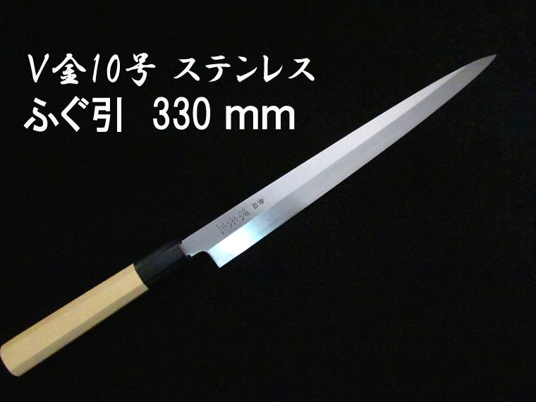 源泉正 [IZUMIMASA]V金10号 ふぐ引包丁 330mm SAVIN(サビン)シリーズ