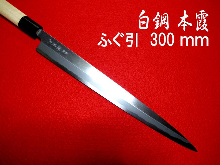 源泉正 [IZUMIMASA]白鋼本霞 ふぐ引包丁 300mm
