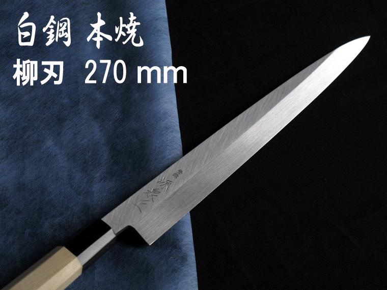 源泉正 [IZUMIMASA]白鋼本焼 柳刃包丁 270mm