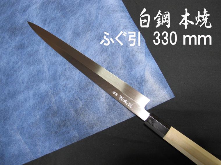 源泉正 [IZUMIMASA] 白鋼本焼ふぐ引包丁 尺1寸 (330mm)