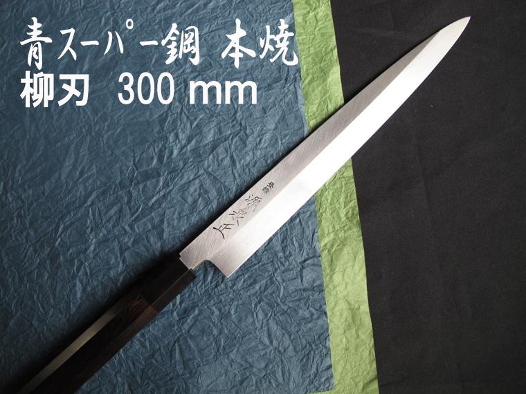 源泉正 [IZUMIMASA]青紙スーパー 本焼柳刃包丁 300mm
