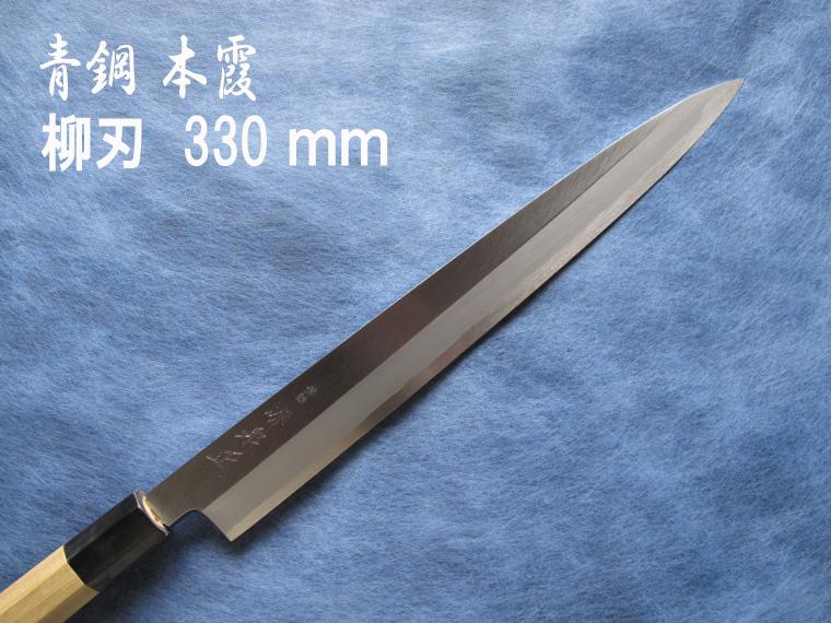 源泉正 [IZUMIMASA]  青鋼本霞 柳刃包丁 尺1寸 (330mm)
