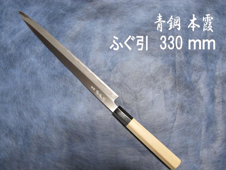 源泉正 [IZUMIMASA] 青鋼本霞 ふぐ引包丁 330mm