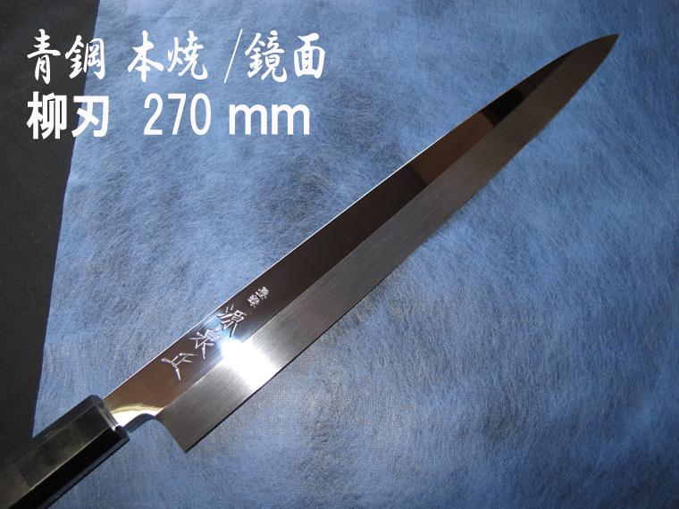 源泉正 [IZUMIMASA]青鋼本焼 鏡面仕上げ柳刃包丁 270mm