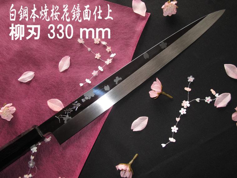 源泉正 [IZUMIMASA]白鋼本焼 桜花鏡面仕上げ柳刃包丁 330mm