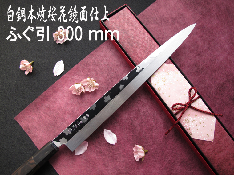 源泉正 [IZUMIMASA]  白鋼本焼 桜花鏡面仕上ふぐ引包丁 尺寸 (300mm)