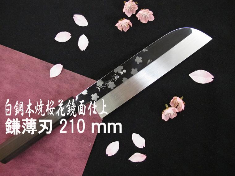 源泉正 [IZUMIMASA]  白鋼本焼 桜花鏡面仕上鎌形薄刃包丁 7寸 (210mm)