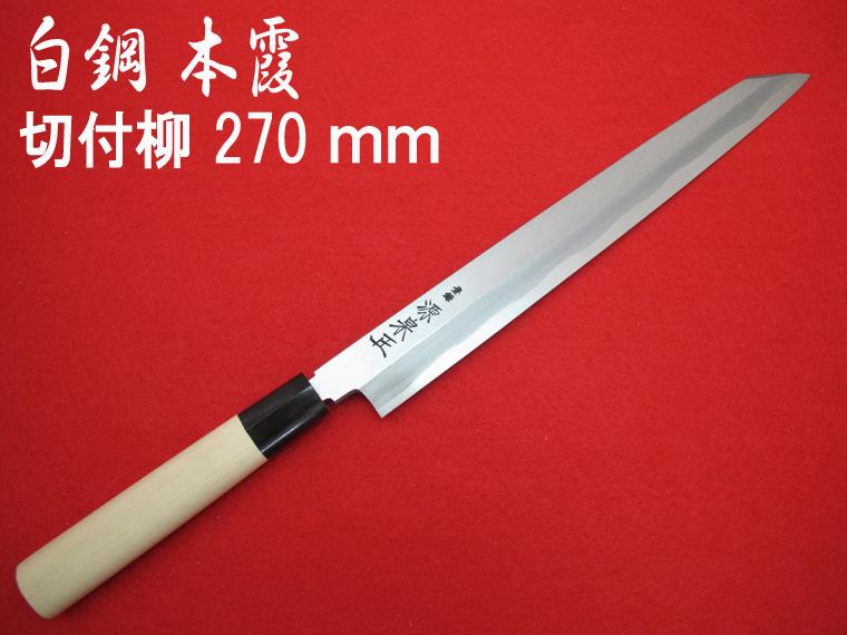 源泉正 [IZUMIMASA]白鋼本霞 切付柳包丁 270mm