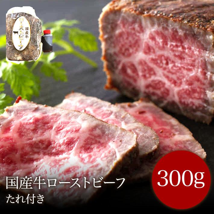 松岡精肉店 国産牛ローストビーフ