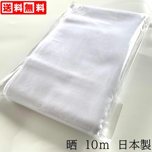 お祭り 手作りマスク ギフ_包装 布おむつなどにもご利用いただける日本製の晒 さらし です ガーゼ 生地よりも張りがありあつかい易い生地です 晒 サラシ さらし生地 マスク生地 綿100% × 長さ 晒10m 激安卸販売新品 送料無料 一反 10m素材:木綿 34cm 日本製色:白 サイズ:巾