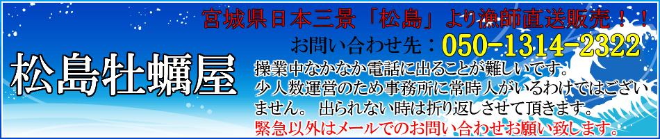 松島牡蠣屋:日本三景の「松島」より完全漁師直送の新鮮な食材をご提供してまいります!