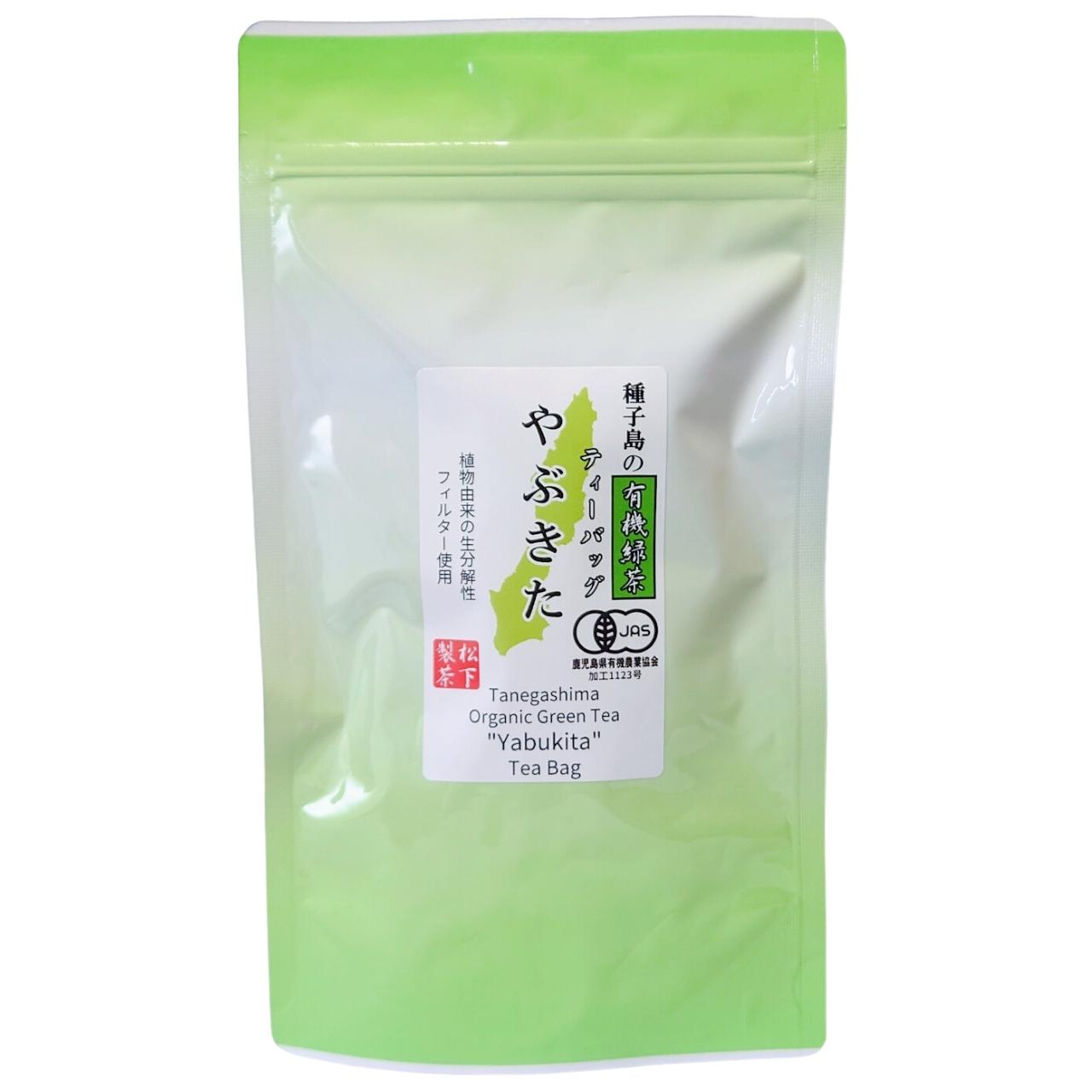 無農薬 無化学肥料の種子島茶ティーバッグ 2021年産 卓抜 種子島の緑茶ティーバッグ 2g×20袋入り 割引 松下製茶 40g やぶきた