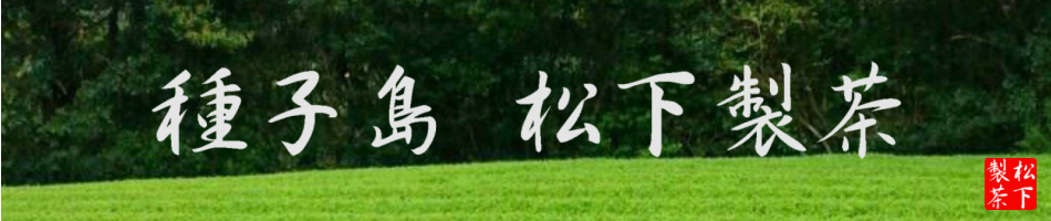 松下製茶:有機緑茶・有機和紅茶を取り扱うお店です。
