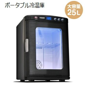 冷温庫 25L ポータブル 小型 車載 温冷庫 2電源 保冷庫 1ドア 保温 ベルソス VS-404BK ブラック