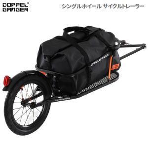 メーカー直送 DOPPELGANGER シングルホイールサイクルトレーラー DCR363-DP ドッペルギャンガー 送料無料